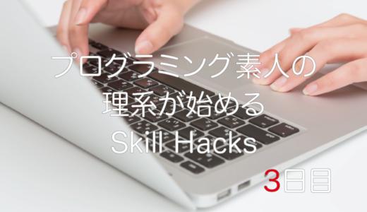 【楽しいHTMLとCSS】初めてのホームページ作製