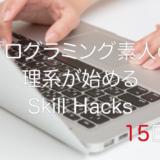 【スキマ時間に】メモアプリ(作成のみ可能)を開発!!