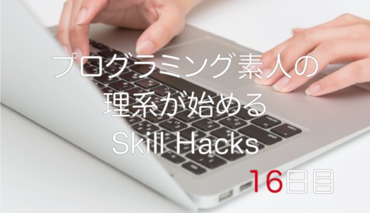 【SkillHacks 完走】メモアプリ(作成・読み込み・更新・削除機能付)の完成