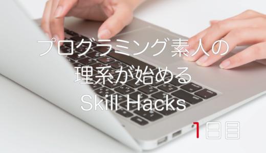 【SkillHacks おすすめ】プログラミング初心者、始めました。