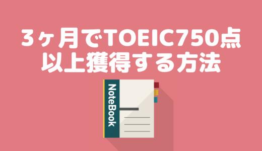【スコア425→525→755→890】3ヶ月でTOEIC750点以上獲得する方法