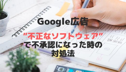 """【リスティング】Google広告で、""""不正なソフトウェア""""で不承認された時の対処法"""