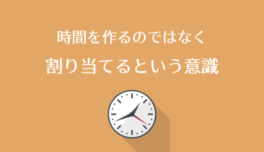 """【1日に使える時間は皆同じ】時間を作るのではなく、""""割り当てる""""という意識"""