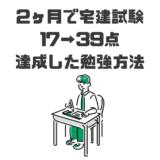 【今からでも間に合う】宅建試験 2ヶ月で17→39点を達成した勉強法