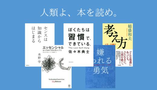 【完全保存版】大学生におすすめする本 TOP5 【1冊読むだけで上位50%】