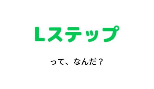【月100万円】Lステップ導入方法【も夢じゃない】